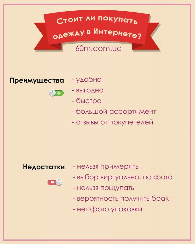 Щороку в Україні зростання покупок в електронних магазинах зростає в  середньому на 30% c8882b667aca5
